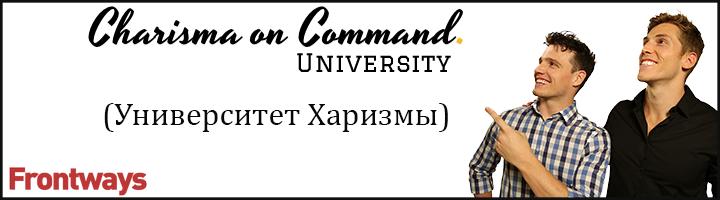 Charisma--University
